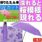 送料無料 風に強い 折りたたみ傘 水に濡れると桜模様が現れる 江戸紫 風で傘が裏返っても壊れず元に戻せる耐風骨仕様 強い傘 Yu28
