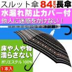 スルット傘 横花柄 迷惑かけない水濡れ防止傘 傘を畳んでから傘に付いた水が人や物に付かないためのカバー付 Yu034