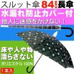 スルット傘 黒バラ 迷惑かけない水濡れ防止傘 傘を畳んでから傘に付いた水が人や物に付かないためのカバー付 Yu038
