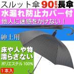 送料無料 スルット傘 ストライプ黒 迷惑かけない水濡れ防止傘 紳士 畳んでから傘に付いた水が人や物に付かないためのカバー付 Yu040