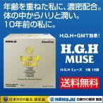 H.G.H MUSE(アミノ酸含有食品)顆粒品 180g(12g×15袋)【アミノ酸7種&HGHサポート成分9種(GMT等)配合】H.G.H/日本HGH協会認定品