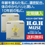 H.G.H MUSE(アミノ酸含有食品)定期購入 顆粒品360g 毎月30袋(15袋×2箱)【アミノ酸7種&HGHサポート成分9種配合】H.G.H/日本HGH協会認定品