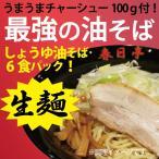 しょうゆ油そば6食入(生麺)うまうまチャーシュー100g入り/北海道産小麦100%麺