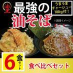 油そば(生麺)6食セット / とん黒油そば3食・ 鳥豚油そば3食