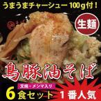 鳥豚 油そば(生麺) 6食入セット/春日亭の1番人気/う