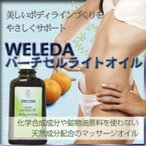 ヴェレダ バーチセルライトオイル Birch CelluliteOil 100ml×2 WELEDA Weleda 追跡不可 普通便