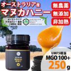 お試し価格 食べやすいオーストラリア産マヌカハニー おすすめ MGO100+ 250g  UMF5 相当 除草剤検査済み 天然蜂蜜 はちみつ 無添加 送料無料