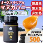オーストラリア産マヌカハニー おすすめ MGO250+ 500g UMF10相当 除草剤検査済み 天然蜂蜜 はちみつ 送料無料 母の日ギフト プレゼント
