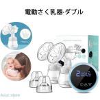 搾乳機 電動 さく乳器 母乳アシスト 授乳 ダブルポンプ 9段階調節 コンパクト 母乳育児をサポート
