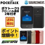ポケトークS 本体 ブラック 黒 PTSGK ソースネクスト POCKETALK S グ ローバル通信2年付き SIM内蔵モデル 音声翻訳機 カメラ搭載 新型 1年保証