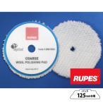 RUPES ルペス ウールバフ 9.BW150H 2枚  125mmφパッド用【LHR15対応】BLUE COARSE 粗目 ウールバフ青