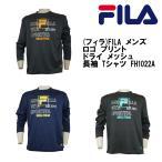 (フィラ)FILA メンズ 長袖 Tシャツ ロゴ プリント DRY ドライ メッシュ 素材 FH1022A