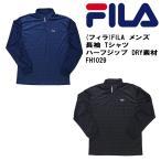 (フィラ)FILA メンズ 長袖 Tシャツ ハーフジップ DRY ドライ メッシュ 素材 FH1029