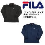 FILAのメンズ向けの軽い着心地のポロシャツです。