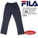 (フィラ)FILA レディース ジャージ トレーニング パンツ  ロゴ ワンポイント 刺繍 FH2064