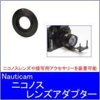 【送料無料】Nauticam(ノーティカム)Sony NA ニコノスレンズアダプター