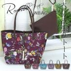在庫限り セール バッグ レディース トートバッグ ボタニカル柄 レディースバッグ リバーシブル バッグ バッグインバッグ 花柄 上品 大人バッグ
