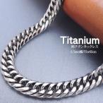 喜平ネックレス 喜平 チタン ネックレス メンズ ネックレス 人気 ネックレス チェーン W6面 6.5ミリ幅 55or60cm
