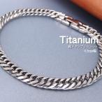 喜平ブレスレット 喜平 チタン ブレスレット メンズ ブレスレット 人気  ネックレス チェーン W6面 6.5ミリ幅 長さ選べる
