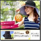 帽子 レディース UV 日よけ 女優帽