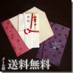 ふくさ 袱紗 結婚式 香典 お祝い 慶弔 セット 金封 おしゃれ 鶴 はす かわいい 紫