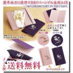 ふくさ 袱紗 結婚式 香典 慶弔両用 金封 おしゃれ リバーシブル かわいい 紫
