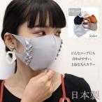 日本製 フリル デザイン マスク ノーズワイヤー 洗える ブラウン グレー ベージュ ブラック 秋 冬 カラー かわいい おしゃれ