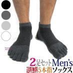 5本指 ソックス 靴下 メンズ 2足 セット アウトドア レジャー スポーツ トレーニング ジム