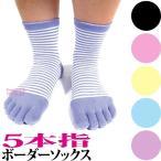 5本指靴下 ソックス 靴下 ランニング レディース ボーダー かわいい ウォーキング ランニング