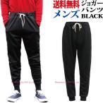 パンツ ジョガーパンツ メンズ アンクル丈 ブラック 黒 ぱんつ