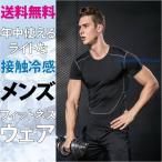 フィットネスウェア メンズ 接触冷感 ティーシャツ Tシャツ