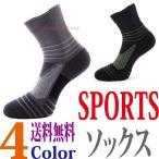 ソックス スポーツ バスケット テニス ゴルフ メンズ 靴下 ウォーキング ランニング ゴルフ テニス