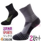 ショッピングソックス ソックス 2足セット スポーツ バスケット テニス ゴルフ メンズ 靴下