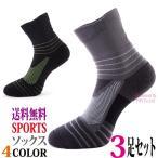 ショッピングソックス ソックス 3足セット スポーツ バスケット テニス ゴルフ メンズ 靴下
