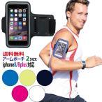 スマートフォン アームポーチ ランニング スポーツ アウトドア スマホ iPhone sports 送料無料