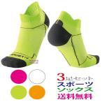 ソックス 3足セット バスケット テニス ゴルフ スポーツ メンズ 靴下