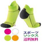 ソックス ランニング バスケット テニス ゴルフ スポーツ メンズ 靴下