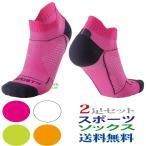 ショッピングソックス ソックス 2足セット バスケット テニス ゴルフ スポーツ メンズ 靴下