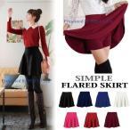 送料無料  フレア スカート インナーパンツ一体型 ミニスカート キュロットスカート ミニ