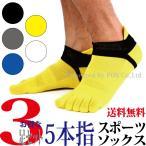 ショッピングソックス ソックス 靴下 3足 セット スポーツ 5本指 ランニング ウォーキング ヨガ フィットネス
