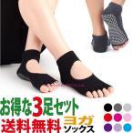 送料無料 ヨガ ソックス 3足セット 5本指 靴下 yoga ピラティス ホット ヨガ ウェア