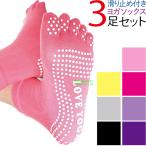 送料無料 ヨガ ソックス 3足セット レディース 5本指 靴下 ホットヨガ yoga ヨガウェア