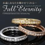 選べる3カラー YG PG WG 計0.50ctダイヤモンドフルエタニティリング 指輪