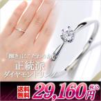 ダイヤモンド リング ホワイトゴールド 一粒 K18WG 0.10カラット