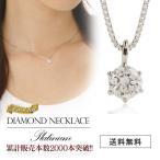 ダイヤモンド ネックレス プラチナ 一粒 Pt900 0.10カラット