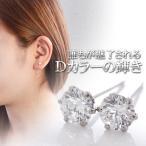 ダイヤピアス 最高峰Dカラーシリーズ Pt900 Dカラーダイヤモンド 計0.4ctup プラチナピアス 中央宝石研究所鑑定書付き