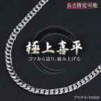 喜平 ネックレス プラチナ メンズ 57g 日本製 刻印入り メンズ レディース キヘイ 長さ指定可能
