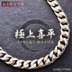 喜平 ネックレス 18金 喜平ネックレス K18 メンズ ピンクゴールド プラチナ コンビ 50cm 89g 7mm幅 日本製 手造り キヘイ