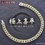 喜平 ブレスレット 24金 メンズ K24 純金 ゴールド 純プラチナ Pt999 16g 18.5cm 5mm幅 コンビ 模様 リバーシブル キヘイ 日本製 刻印入り 長さ指定可能