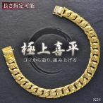 喜平 ブレスレット 24金 メンズ K24 純金 ゴールド 50g 19.5cm 模様 リバーシブル キヘイ